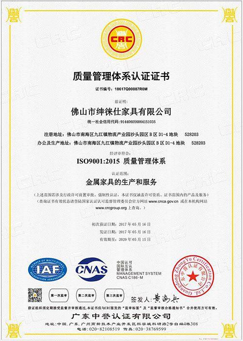 ISO9001:2015 Standard