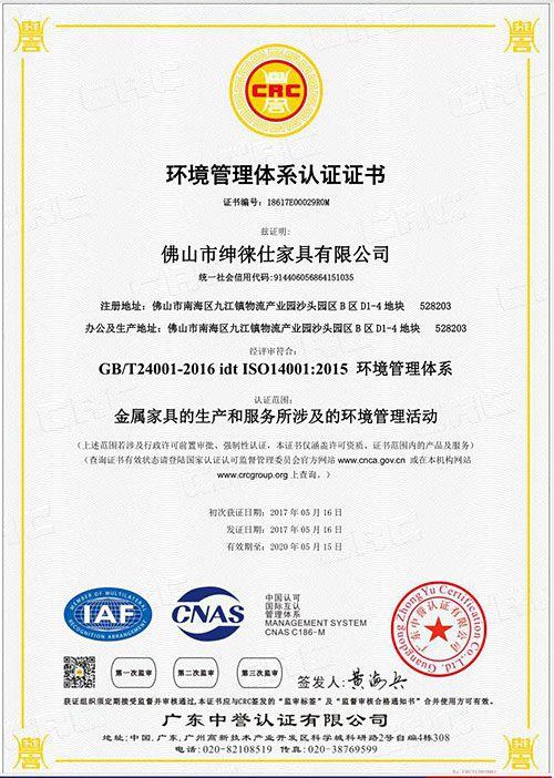 ISO14001:2015 环境管理体系