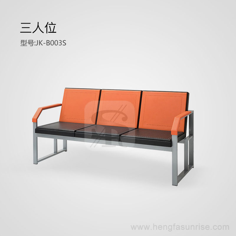 商务办公排椅JK-B003S