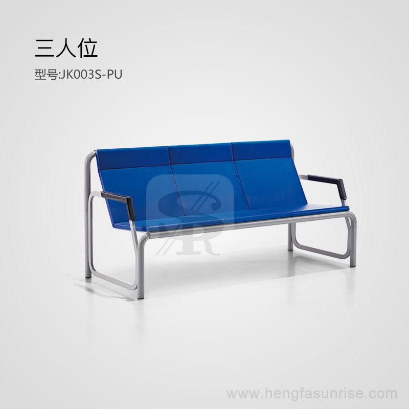 三人位PU办公沙发排椅