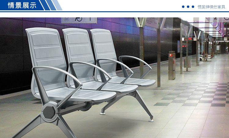 候车室公共椅