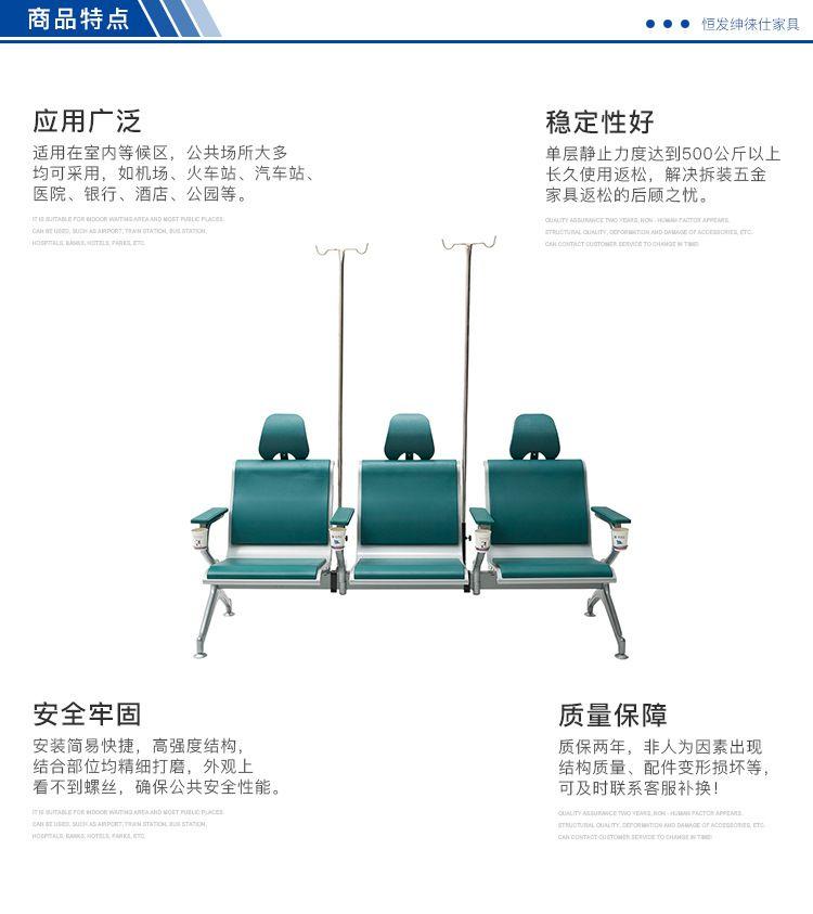 输液等候椅产品特点