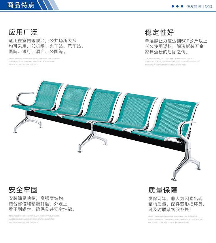 连体排椅特点