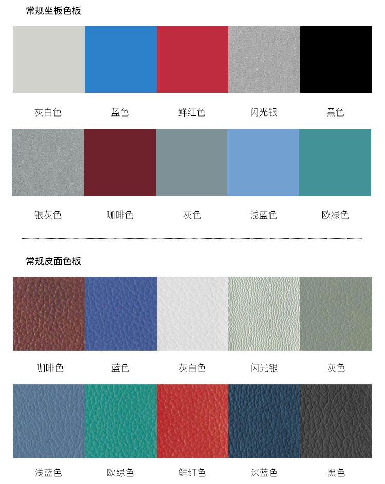 排椅常规颜色选择